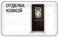 Отделка двери ковкой