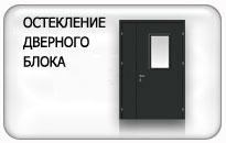 Остекление входной металлической дверного блока