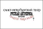 Санкт-Петербургский театр им. Андрея Миронова