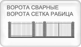 Сварные ворота от производителя