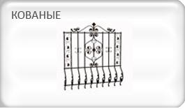 Решетки кованые в Санкт-Петербурге от производителя